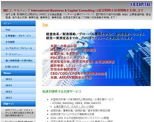 IBCコンサルティング